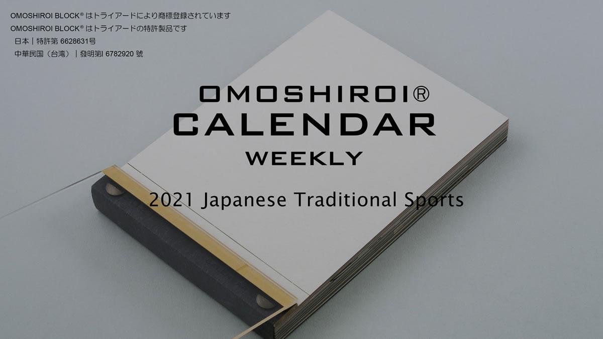 702 OMOSHIROI CALENDAR|WEEKLY|2021 Japanese Traditional Sports