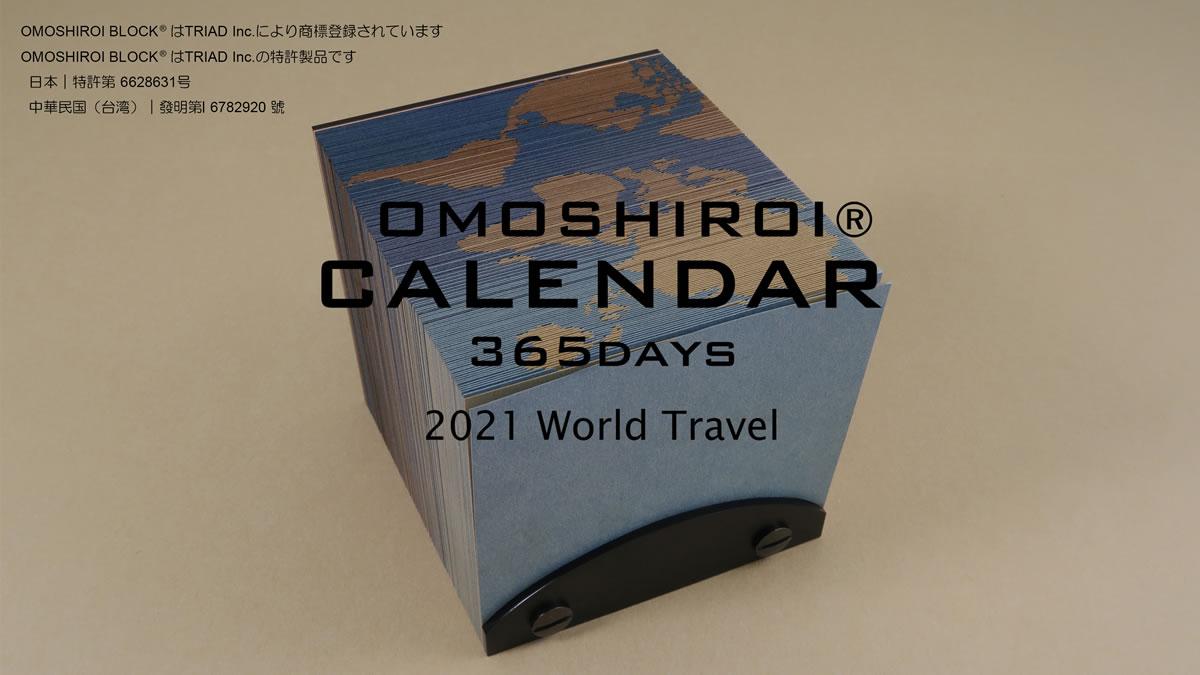 701 OMOSHIROI CALENDAR|365 DAYS| 2021 World Travel